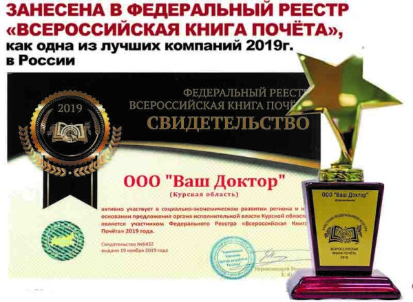 Наркологическая клиника Ваш Доктор город Курск Лечение алкоголизма в Курске и Железногорске