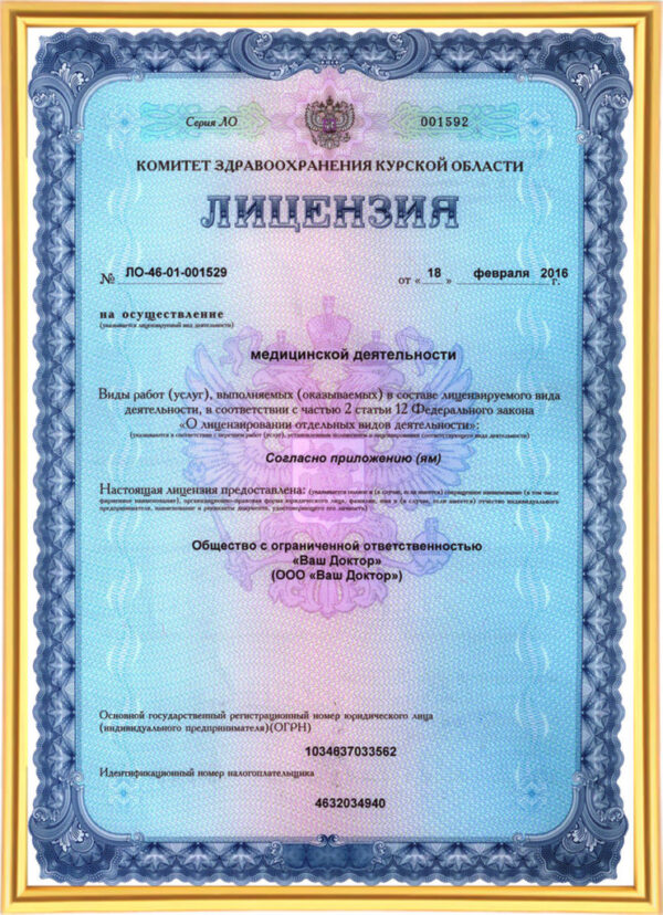 Наркологическая клиника Ваш Доктор Лицензия медицинской деятельности